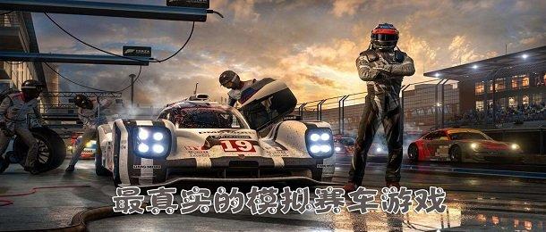 最真实的模拟赛车游戏