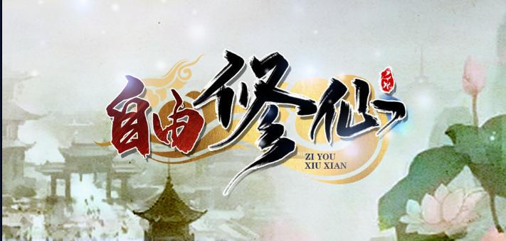 自由修仙v1.0.5