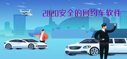 2020安全的网约车软件