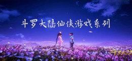 斗罗大陆仙侠游戏系列
