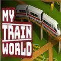 我的火车世界