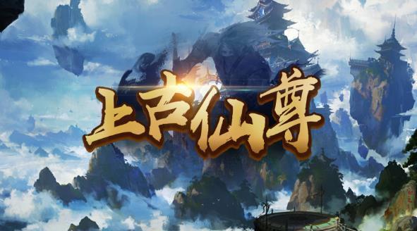 上古仙尊v1.1.0