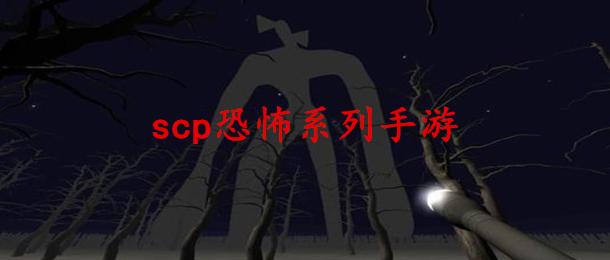 scp恐怖系列手游