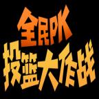 全民PK篮球大作战