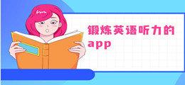 锻炼英语听力的app