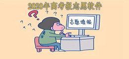 2020年高考報志愿軟件