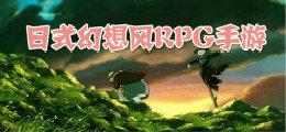 日式幻想風RPG手游