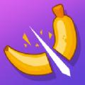 切水果模擬榨汁