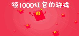 升級領1000紅包的游戲