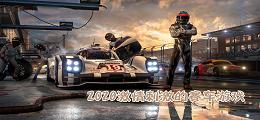 2020激情刺激的賽車游戲
