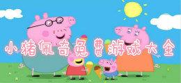 小猪佩奇免费游戏大全