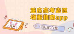 重慶高考志愿填報指南app