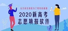 2020新高考志愿填報軟件