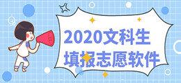 2020文科生填报志愿软件
