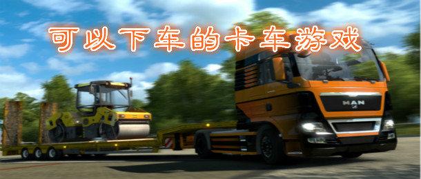 可以下车的卡车游戏