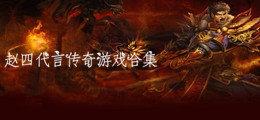 趙四代言傳奇游戲合集