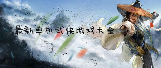 最新单机武侠游戏大全