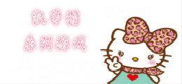 凯蒂猫系列游戏