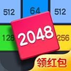 2048妙趣方块消红包版