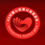 axm公益链
