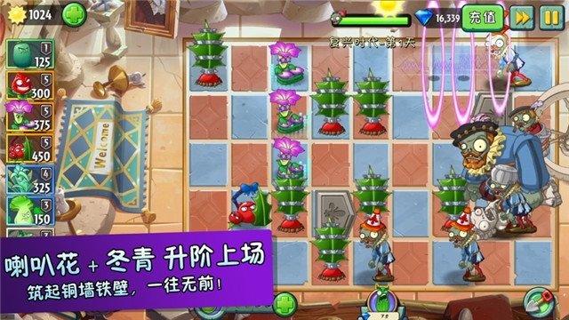 植物大战僵尸2破解版全5阶植物