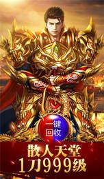火龍復古傳奇三職業