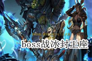 boss战冰封王座