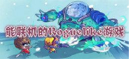 能联机的Roguelike游戏