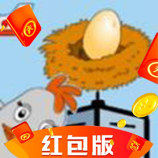 摩天鸡蛋红包版