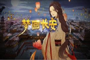 夢回長安最新版