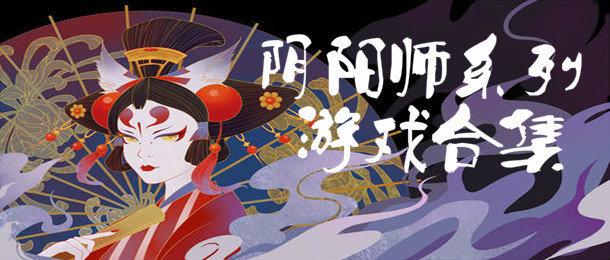 阴阳师系列游戏合集