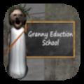 恐怖婆婆的學校