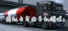 模拟卡车的手机游戏