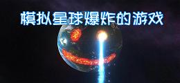 模拟星球爆炸的游戏