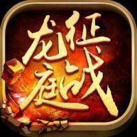征战龙庭v1.6.8