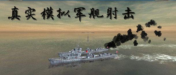 真实模拟军舰射击的游戏