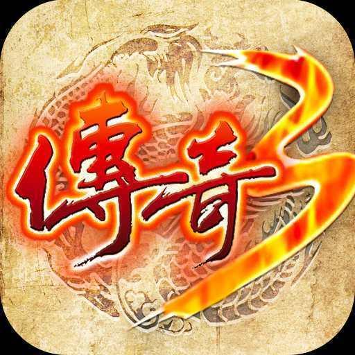 传奇3神猴挂机免费版