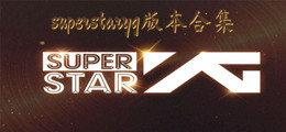 superstaryg版本合集