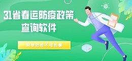 31省春运防疫政策查询软件