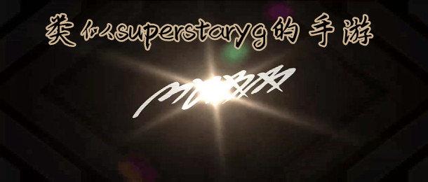 类似superstaryg的游戏