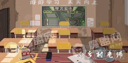 支教老师模拟器