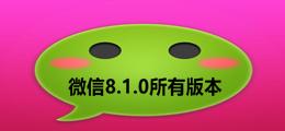 微信8.1.0所有版本