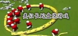 类似长蛇盘绕游戏
