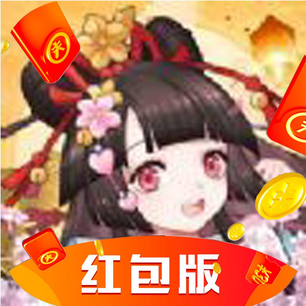 狐妖降临天姬变红包版