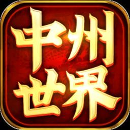 中州世界传世复古版