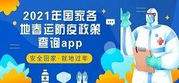 2021年国家各地春运防疫政策查询app