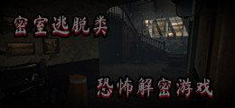 密室逃脱类恐怖解密游戏