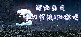 超绝国风奇幻武侠RPG游戏