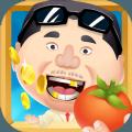 西红柿首富领红包