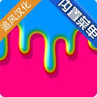 快清理粘液模拟器2021中文版